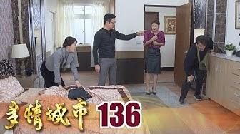 多情城市 EP136 三泰出手 軟禁如萍|Golden City