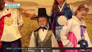20190531 교육현장 속으로 한국관광문화를 한자리에…