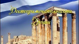 видео Интересные места Греции. Что посмотреть на острове Родос?