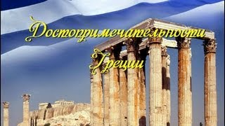 видео ГРЕЦИЯ СО МНОЙ /ТОП 5 МЕСТ НА РОДОСЕ