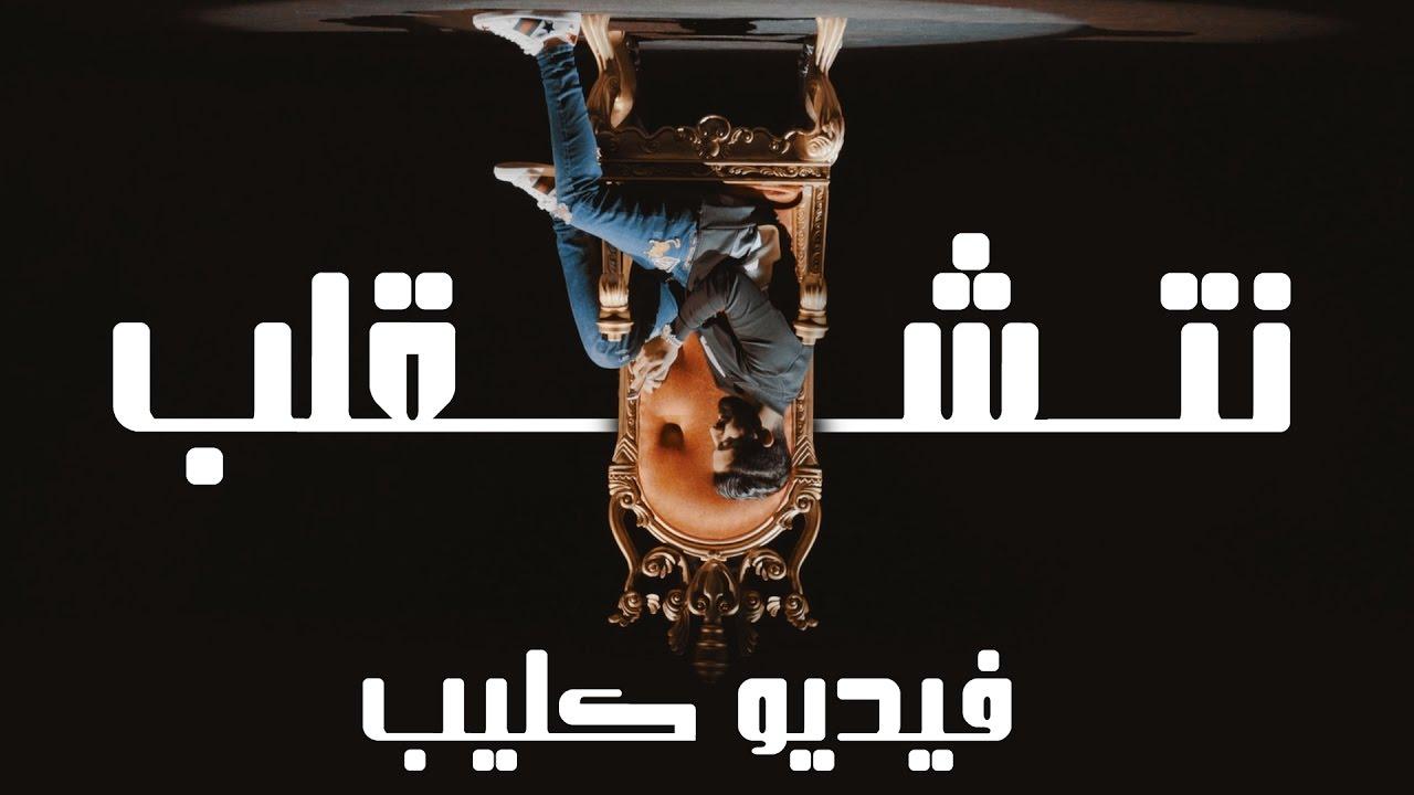 عبدالله العاجل  نتشقلب (فيديو كليب) | 2017