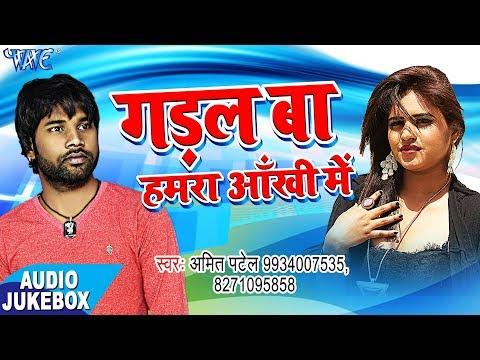 Gadal Ba Hamra Ankhi Me - Audio JukeBOX - Amit Patel - Bhojpuri Hit Songs 2017 New