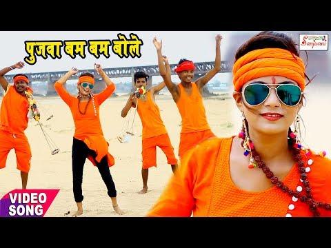 पुजवा बोले बम बम  Rajesh Kumar YadavNew Bhojpuri Song 2018 का सबसे हिट काँवर गीत