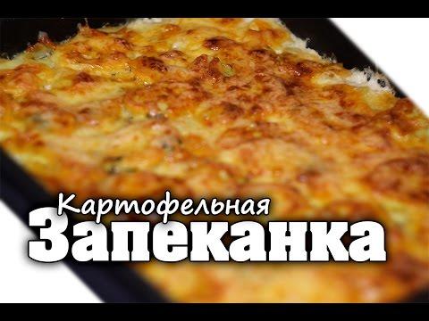 Картофельная запеканка с фаршем (в духовке) | Из сырого картофеля