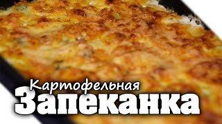 видео Мясная запеканка в духовке