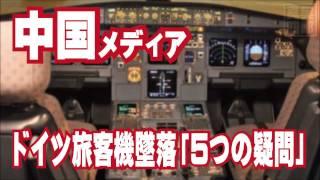 ドイツ旅客機墜落の「5つの疑問」――中国メディア thumbnail