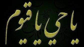 Ya Hayyu Ya Qayyum (100 Times) By Sohail Quadri
