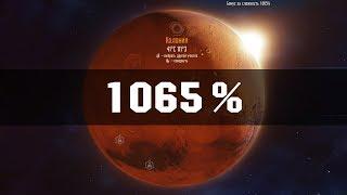 БЕЗ ПАНИКИ! У МЕНЯ ЕСТЬ ПЛАН - Surviving Mars / Сложность 1065% / Лютый Хардкор