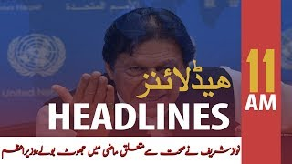 ARY News Headlines | Fazlur Rehman's 'Plan B' is desperation: Firdous Ashiq Awan | 11AM | 13Nov 2019