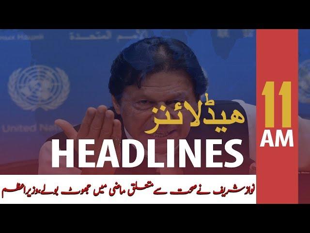 ARY News Headlines | Fazlur Rehman's 'Plan B' is desperation: Firdous Ashiq Awan | 11AM | 13Nov 2019