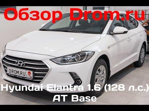 Hyundai Elantra 2017 1.6 128 л.с. AT Base видеообзор