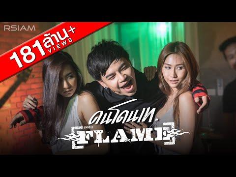 คนโดนเท : FLAME (เฟลม)[Official MV]