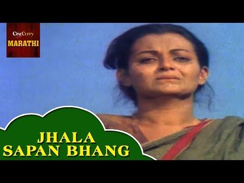 Jhala Sapan Bhang  Full   Are Sansar Sansar  Superhit Marathi