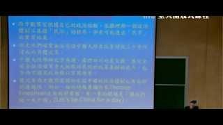 03.中國大陸興起與全球政治經濟秩序重組-朱雲漢 (Globalization: Challenges and Response EP3)