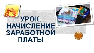 Урок.Начисление заработной платы 1С Бухгалтерия для Казахстана ред 3