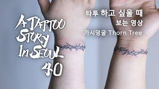 타투 스토리 인 서울 [마흔번째] A TATTOO ST…
