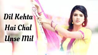 Dil Kehta Hai Chal Unse Mil Full Cover Song Female version || Sans Mili To Mujhe Sans Aai Cover