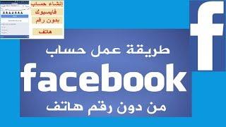 طريقه انشاء حساب فيس بوك بدون رقم هاتف او حتى اميل 2020 طريقه حصرية