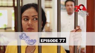 Neela Pabalu | Episode 77 | Sirasa TV 30th August 2018 [HD] Thumbnail