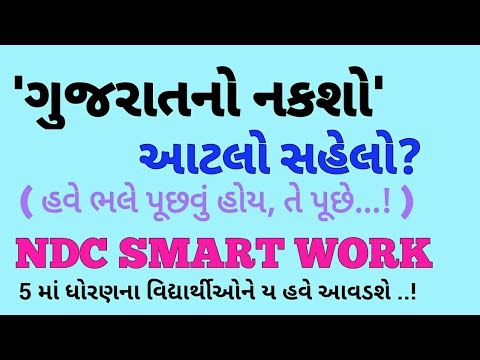 STD 10 | ગુજરાત-નકશો આટલો સહેલો ? | MAP OF GUJARAT| GEOGRAPHY | DISTRICT OF GUJARAT | NDC SMART WORK
