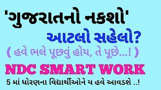 STD 10   ગુજરાત-નકશો આટલો સહેલો ?   MAP OF GUJARAT  GEOGRAPHY   DISTRICT OF GUJARAT   NDC SMART WORK