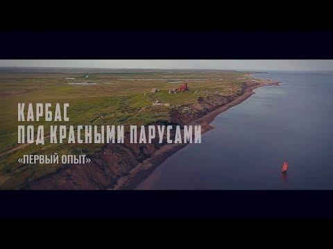 """2-ая серия, документальный фильм """"Карбас под красными парусами: первый опыт""""."""