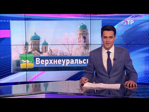Малые города России: Верхнеуральск - город-музей в Челябинской области