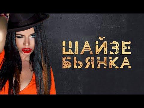 Бьянка - Шайзе (Премьера песни, 2020)
