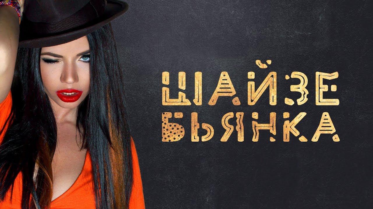 Бьянка - Шайзе (Премьера песни, 2020) - YouTube