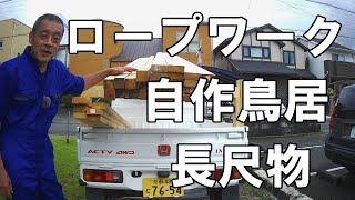 長尺物の木材やパイプを軽トラックの荷台に積む場合、高さ制限があるの...