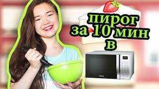 Пирог за 10 мин в МИКРОВОЛНОВКЕ :D / Видеоблогер из Казахстана