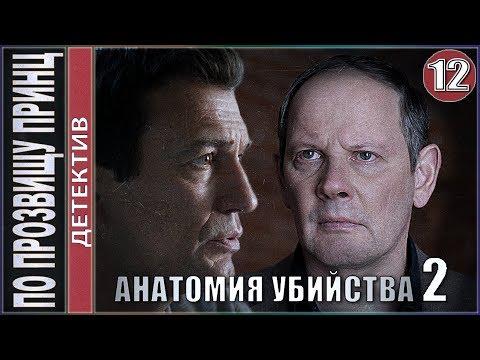 Анатомия убийства 2. По прозвищу Принц. 12 серия. 💥Детектив, премьера.