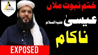 Khatme Nabuwat Mullah : Prophet Isa (as) Failed in His Mission ختم نبوت ملاں:عیسیٰ علیہ السلام ناکام