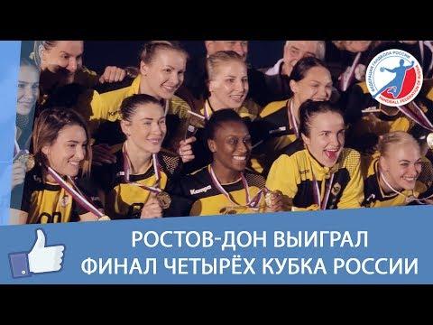 «Ростов-Дон» выиграл Финал четырёх Кубка России