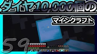 【Minecraft】ダイヤ10000個のマインクラフト Part59【ゆっく…