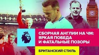 видео: От тотального позора до ярких побед. Сборная Англии на чемпионатах мира