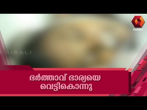 Husband Allegedly Hacked Wife To Death In Trivandrum