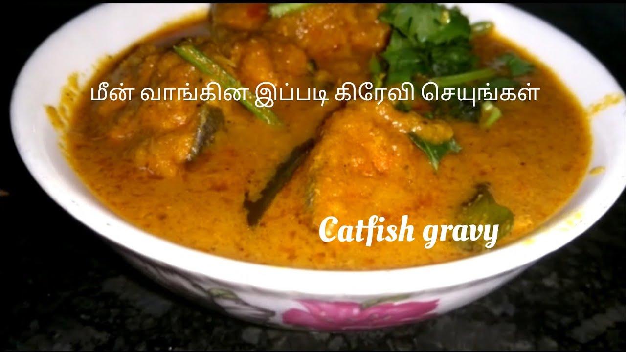 Catfish gravy recipe |