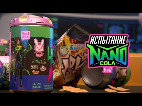 Испытание «Нано-кола» от D.Va!