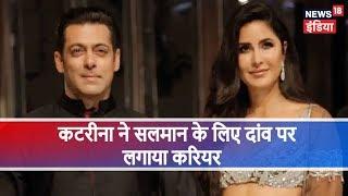 Katrina Kaif would sweetly get Salman Khan for the selfies | Lunchbox
