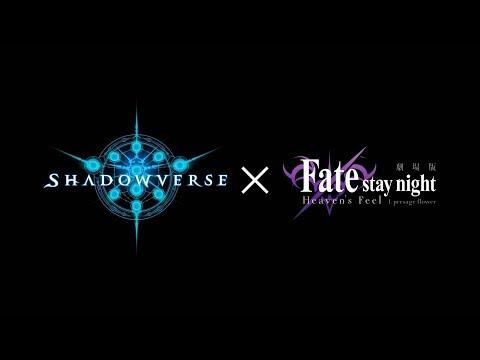 【Shadowverse シャドウバース】劇場版「Fate/stay night[Heaven's Feel]」コラボPV