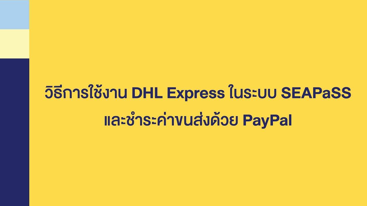 วิธีการใช้งาน DHL Express ในระบบ SEAPaSS และชำระค่าขนส่งด้วย PayPal