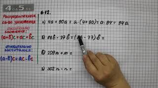 Упражнение 612  Математика 5 класс Виленкин Н.Я.
