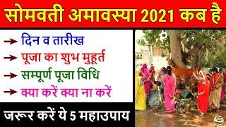 Somvati Amavasya 2021: सोमवती अमावस्या 2021 कब है, पूजा विधि, क्या ना करे Somvati Amavasya 2021 Date