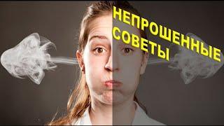 Непрошенные советы Психолог Наталья Кучеренко