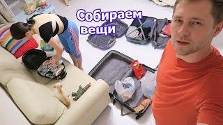 VLOG: Новая камера /  Собираем чемоданы вместе / Отпуск в Турции(, 2016-09-05T12:00:00.000Z)