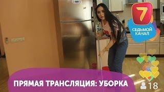 Прямая трансляция в Перископ: уборка от Анары Батырхан!