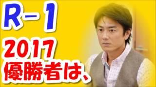 R-1グランプリ 2017 優勝者は、原田龍二!? 今年もR-1グランプリの...