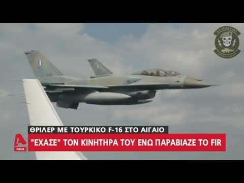 Τουρκικό F 16 με απώλεια ισχύος πάνω από το FIR Αθηνών