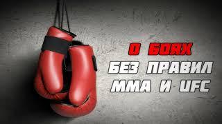 О боях без правил MMA и UFC с точки зрения ислама || Ринат Абу Мухаммад
